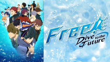Free!-Dive to the Future- (3期)アニメ動画を無料フル視聴!KissAnimeやAniTube・B9もリサーチ