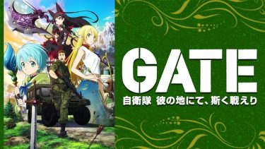 GATE(ゲート) 自衛隊 彼の地にて、斯く戦えり アニメ無料動画をフル視聴!KissAnimeやアニポ・B9もリサーチ