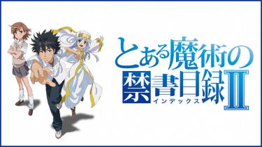 とある魔術の禁書目録II(2期)アニメ無料動画をフル視聴!KissAnimeやアニポ・B9もリサーチ