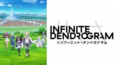 インフィニット・デンドログラム アニメ無料動画をフル視聴!KissAnimeやアニポ・B9もリサーチ