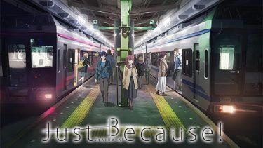 Just Because!アニメ無料動画をフル視聴する方法まとめ