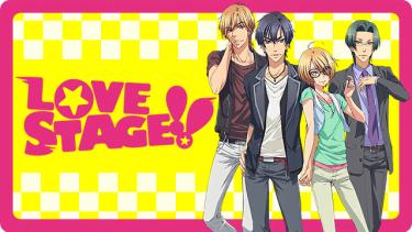 LOVE STAGE!!アニメ無料動画をフル視聴!KissAnimeやアニポ・B9もリサーチ