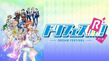 ドリフェス!R(2期)アニメ無料動画をフル視聴!KissAnimeやアニポ・B9もリサーチ