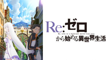 Re:ゼロから始める異世界生活 新編集版(リゼロ)アニメ無料動画をフル視聴!KissAnimeやアニポ・B9もリサーチ