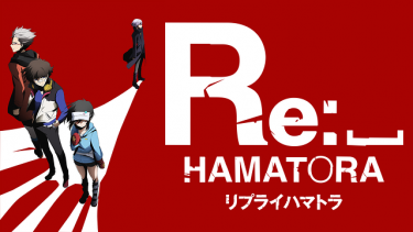 Re: ハマトラ(2期)アニメ動画を無料フル視聴!KissAnimeやAniTube・B9もリサーチ