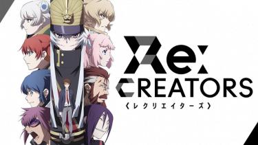 Re:CREATORS(レクリエイターズ)アニメ無料動画をフル視聴!KissAnimeやアニポ・B9もリサーチ