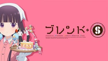 ブレンド・S アニメ無料動画をフル視聴!KissAnimeやアニポ・B9もリサーチ