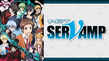 SERVAMP‐サーヴァンプ‐アニメ無料動画をフル視聴!KissAnimeやアニポ・B9もリサーチ
