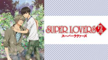 スーパーラヴァーズ SUPERLOVERS2(2期)アニメ動画を無料フル視聴!KissAnimeやAniTube・B9もリサーチ