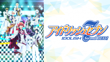 アイドリッシュセブン(アイナナ)2期 アニメ無料動画をフル視聴!KissAnimeやアニポ・B9もリサーチ