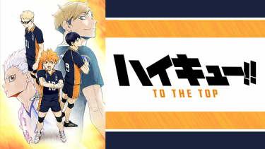 ハイキュー!!(4期)アニメ無料動画をフル視聴!KissAnimeやアニポ・B9もリサーチ