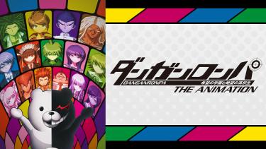 ダンガンロンパ(1期)アニメ無料動画をフル視聴!KissAnimeやアニポ・B9もリサーチ