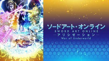 ソードアートオンラインアリシゼーション(SAOWoU3期2部)アニメ無料動画をフル視聴!KissAnimeやアニポ・B9もリサーチ