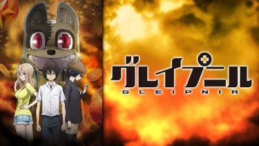 グレイプニル アニメ動画を無料フル視聴!KissAnimeやAniTube・B9もリサーチ
