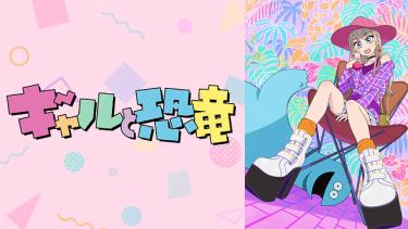 ギャルと恐竜 アニメ動画を無料フル視聴!KissAnimeやAniTube・B9もリサーチ