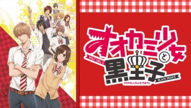 オオカミ少女と黒王子 アニメ動画を無料フル視聴!KissAnimeやAniTube・B9もリサーチ