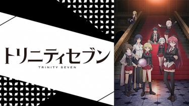 トリニティセブン アニメ無料動画をフル視聴!KissAnimeやアニポ・B9もリサーチ