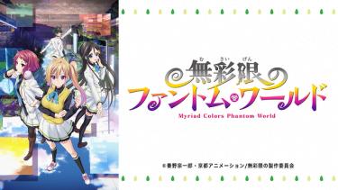 無彩限のファントムワールド アニメ動画を無料フル視聴!KissAnimeやAniTube・B9もリサーチ