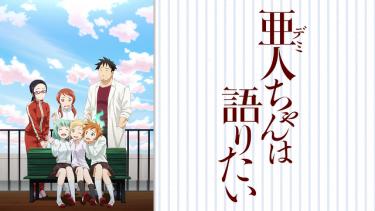 亜人ちゃんは語りたい アニメ無料動画をフル視聴!KissAnimeやアニポ・B9もリサーチ