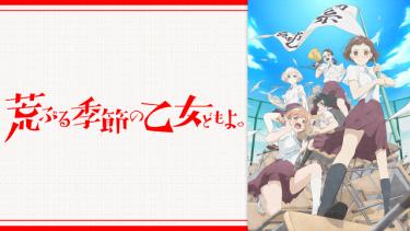荒ぶる季節の乙女どもよ(荒乙)アニメ無料動画をフル視聴!KissAnimeやアニポ・B9もリサーチ