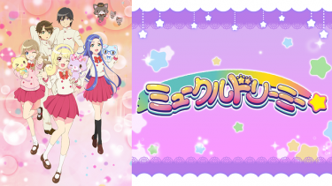ミュークルドリーミー アニメ無料動画をフル視聴!KissAnimeやアニポ・B9もリサーチ