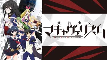 武装少女マキャヴェリズム アニメ無料動画をフル視聴!KissAnimeやアニポ・B9もリサーチ
