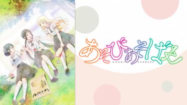 あそびあそばせ アニメ無料動画をフル視聴!KissAnimeやアニポ・B9もリサーチ