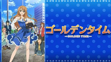 ゴールデンタイム アニメ動画を無料フル視聴!KissAnimeやAniTube・B9もリサーチ
