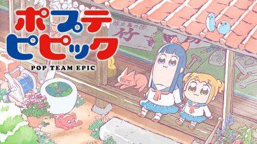 ポプテピピック アニメ無料動画をフル視聴!KissAnimeやアニポ・B9もリサーチ