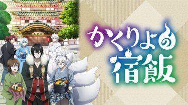 かくりよの宿飯 アニメ無料動画をフル視聴!KissAnimeやアニポ・B9もリサーチ