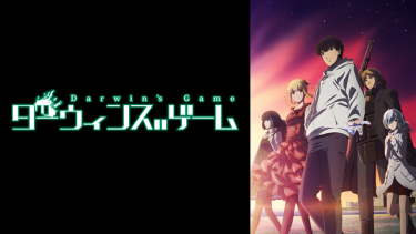 ダーウィンズゲーム アニメ無料動画をフル視聴!KissAnimeやアニポ・B9もリサーチ