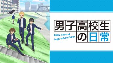 男子高校生の日常 アニメ動画を無料フル視聴!KissAnimeやAniTube・B9もリサーチ