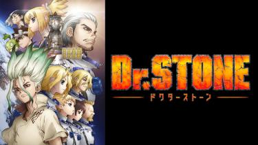 ドクターストーン Dr.STONE(1期)アニメ無料動画をフル視聴!KissAnimeやアニポ・B9もリサーチ