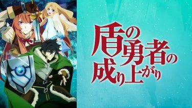 盾の勇者の成り上がり アニメ無料動画をフル視聴!KissAnimeやアニポ・B9もリサーチ