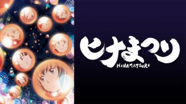 ヒナまつり アニメ無料動画をフル視聴!KissAnimeやアニポ・B9もリサーチ