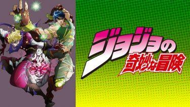 ジョジョの奇妙な冒険(第1部・第2部)アニメ動画を無料フル視聴!KissAnimeやAniTube・B9もリサーチ
