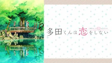 多田くんは恋をしない アニメ動画を無料で全話フル視聴する方法まとめ