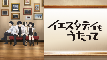 イエスタデイをうたって アニメ無料動画をフル視聴!KissAnimeやアニポ・B9もリサーチ