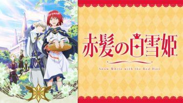 赤髪の白雪姫(1期)アニメ無料動画をフル視聴!KissAnimeやアニポ・B9もリサーチ