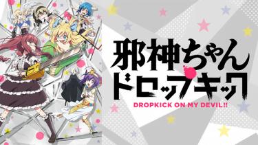 邪神ちゃんドロップキック(1期)アニメ無料動画をフル視聴!KissAnimeやアニポ・B9もリサーチ