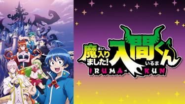 魔入りました!入間くん アニメ無料動画をフル視聴!KissAnimeやアニポ・B9もリサーチ