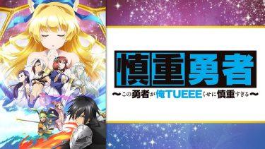 慎重勇者 アニメ無料動画をフル視聴!KissAnimeやアニポ・B9もリサーチ