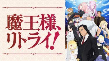 魔王様、リトライ!アニメ無料動画をフル視聴!KissAnimeやアニポ・B9もリサーチ