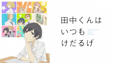 田中くんはいつもけだるげ アニメ動画を無料フル視聴!KissAnimeやAniTube・B9もリサーチ
