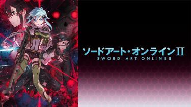 ソードアート・オンラインⅡ (SAO2期)アニメ動画を無料フル視聴!KissAnimeやAniTube・B9もリサーチ