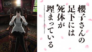 櫻子さんの足下には死体が埋まっている アニメ動画を無料で全話フル視聴する方法まとめ