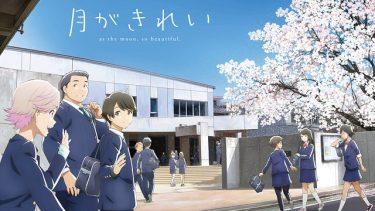 月がきれい アニメ無料動画をフル視聴!KissAnimeやアニポ・B9もリサーチ