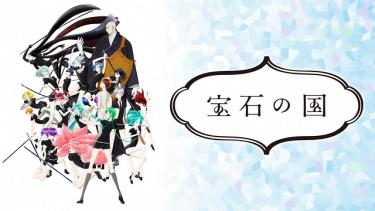 宝石の国 アニメ無料動画をフル視聴!KissAnimeやアニポ・B9もリサーチ