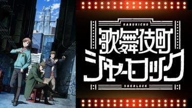 歌舞伎町シャーロック アニメ動画を無料フル視聴!KissAnimeやAniTube・B9もリサーチ