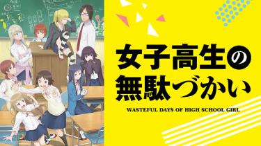 女子高生の無駄づかい アニメ動画を無料フル視聴!KissAnimeやAniTube・B9もリサーチ